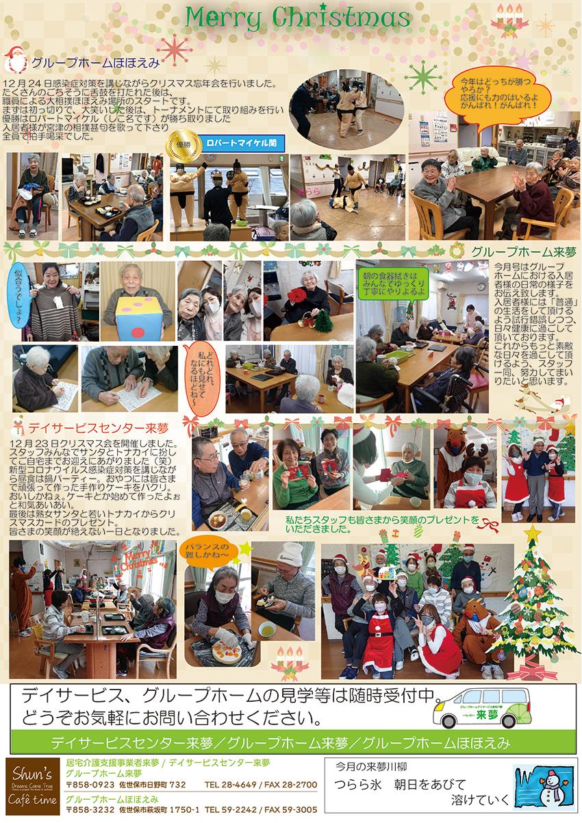 法人広報誌「しゅん's Cafe' time」 Vol 49 (2021.1月号)発行いたしました。