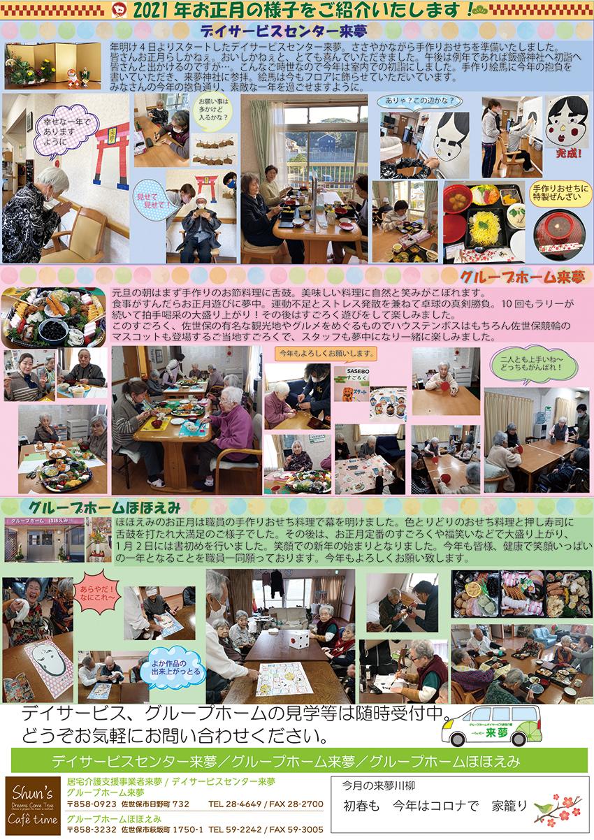 法人広報誌「しゅん's Cafe' time」 Vol 50 (2021.2月号)発行いたしました。