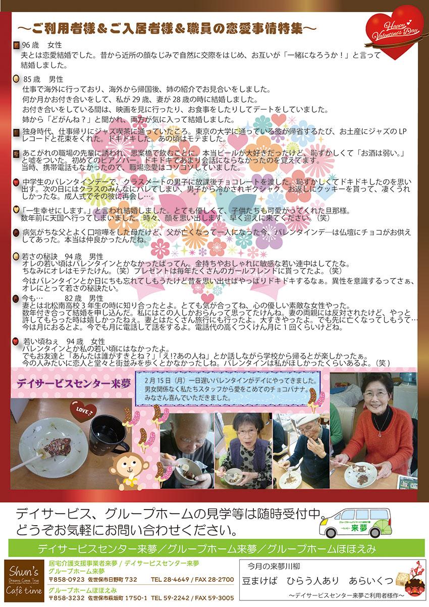 法人広報誌「しゅん's Cafe' time」 Vol 51 (2021.3月号)発行いたしました。