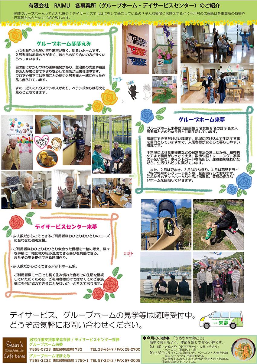 法人広報誌「しゅん's Cafe' time」 Vol 53 (2021.5月号)発行いたしました。
