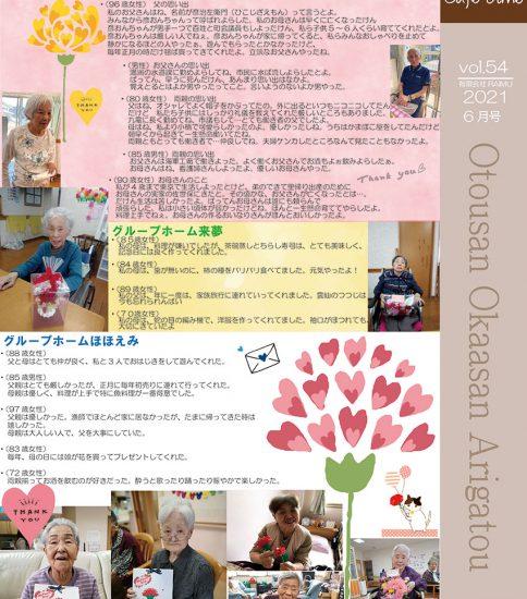 法人広報誌「しゅん's Cafe' time」 Vol 54 (2021.6月号)発行いたしました。