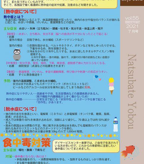 法人広報誌「しゅん's Cafe' time」 Vol 55 (2021.7月号)発行いたしました。
