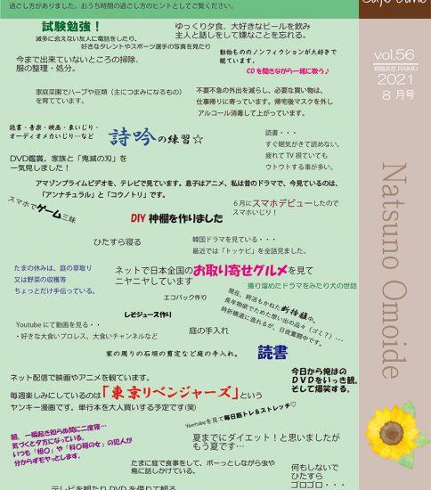 法人広報誌「しゅん's Cafe' time」 Vol 56 (2021.8月号)発行いたしました。