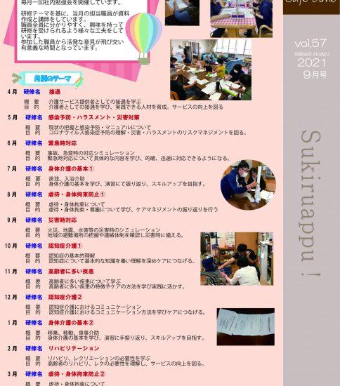 法人広報誌「しゅん's Cafe' time」 Vol 57 (2021.9月号)発行いたしました。